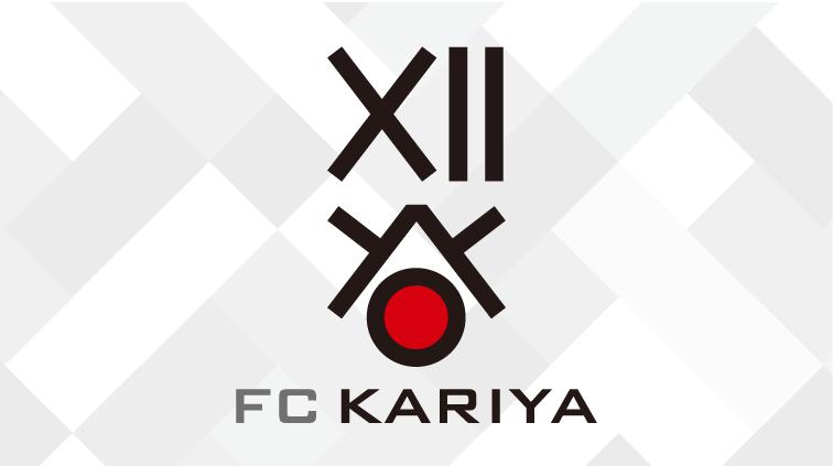FC刈谷ニュース