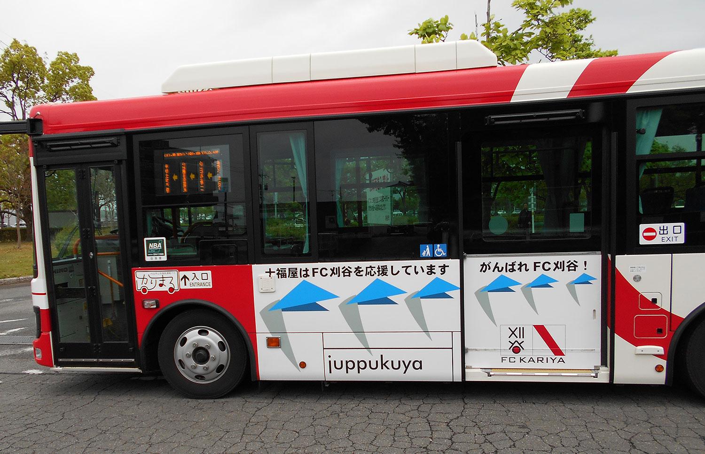 十福屋」様ご提供による刈谷市公共連絡バス応援ラッピングのお知らせ ...